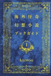 海外怪奇幻想小説ブックガイド1