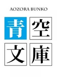よだかの星(青空文庫 for Reader)