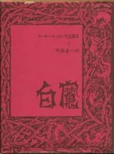アーサー・マッケン作品集成1 白魔(牧神社版)