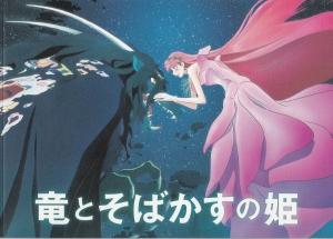 【映画パンフレット】竜とそばかすの姫
