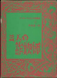 アーサー・マッケン作品集成 2 三人の詐欺師(牧神社版)