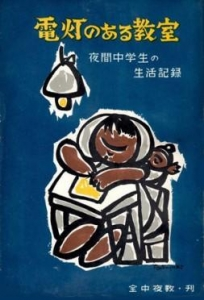 電灯のある教室 夜間中学生の生活記録(1959年)