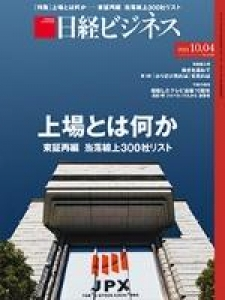 日経ビジネス 2021.10.04