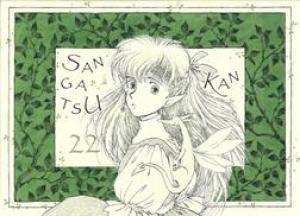 SAN GATSU KAN 22