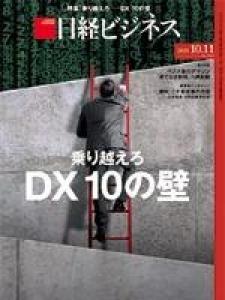 日経ビジネス 2021.10.11