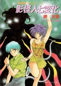 影怪人七変化 - 有尾戦士イヴリン3(小学館キャンバス文庫)