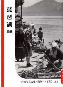 琵琶湖1956(岩波写真文庫<復刻ワイド版>112)
