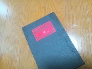 チェーホフ全集12(中央公論社)