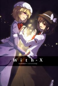 With-X 秘封倶楽部の三人目SS合同誌