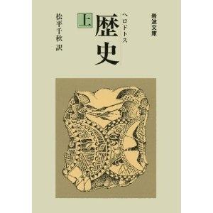 歴史 上 (岩波文庫 青 405-1) [文庫]