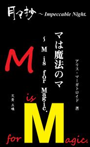アリス・マーガトロイド著 月々抄 ~ Impeccable Night.第二巻  マは魔法のマ ~ M is for Magic.