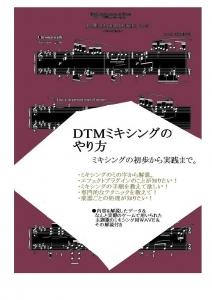 DTMミキシングのやり方