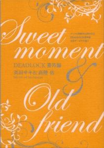Sweet moment & Old friend DEADLOCK番外編
