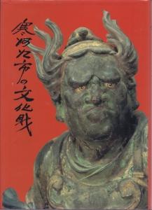寒河江市の文化財