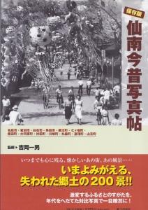仙南今昔写真帖―保存版