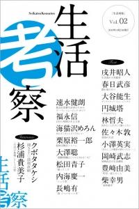 生活考察 Vol.2