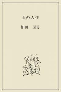 山の人生 [青空文庫]