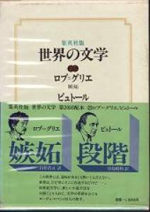 世界の文学25 ロブ=グリエ『嫉妬』/ビュトール『段階』