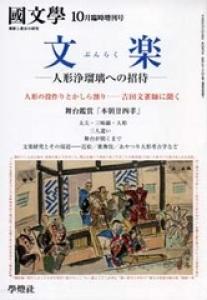 國文學2008年10月臨時増刊号特集・文楽ー人形浄瑠璃への招待