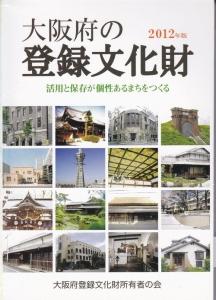 大阪府の登録文化財