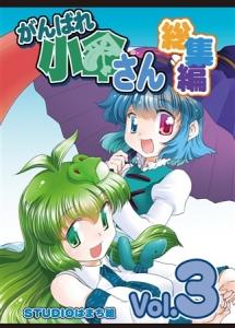 がんばれ小傘さん 総集編3