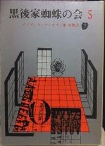 黒後家蜘蛛の会〈5〉 (1990年) (創元推理文庫)