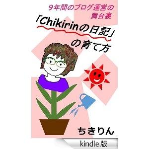 「Chikirinの日記」の育て方