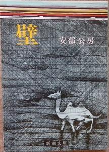 壁   (新潮文庫  あ 4ー2)