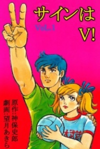 サインはV! - 1巻 (for Kinoppy)