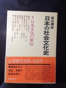 (総合講座)日本の社会文化史〈4〉-日本文化の変容-