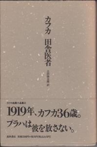 田舎医者 カフカ自撰小品集II