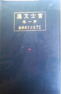 富士文庫 第一巻 【大正15年2月11日発行】