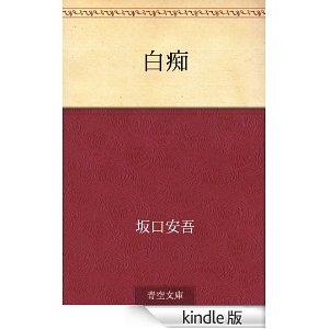 白痴 [Kindle版]