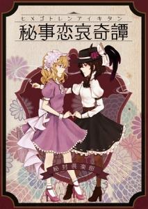 秘事恋哀奇譚