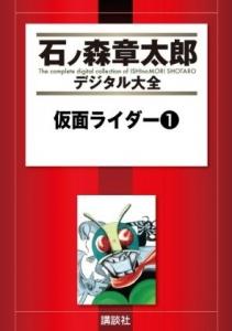 石ノ森章太郎デジタル大全 仮面ライダー(1)