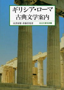 ギリシア・ローマ古典文学案内 (岩波文庫 別冊)