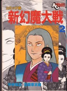 コミック版 新幻魔大戦2 感想 平...