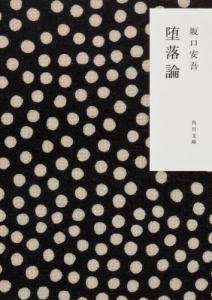 堕落論(角川文庫)