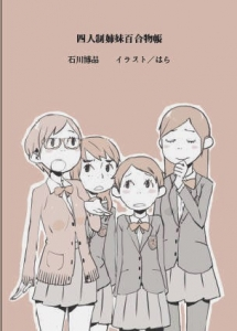 四人制姉妹百合物帳