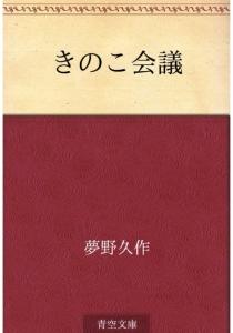きのこ会議(Kindle版)