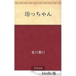 坊っちゃん [Kindle版]
