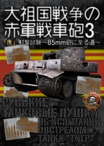 大祖国戦争の赤軍戦車砲3
