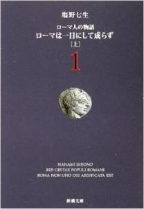ローマ人の物語(1)