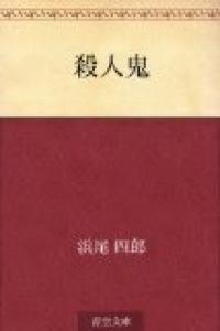 殺人鬼(kindle)