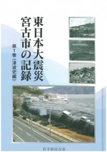東日本大震災宮古市の記録 第1巻 (津波史編)