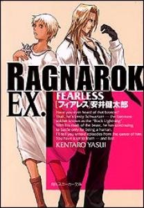 ラグナロクEX.―FEARLESS (角川スニーカー文庫)