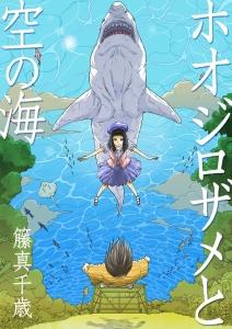 ホオジロザメと空の海