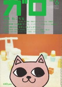 月刊漫画ガロ 1992年6月号(特集 ねこぢる)