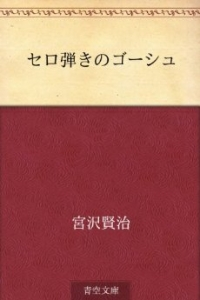 セロ弾きのゴーシュ(Kindle)
