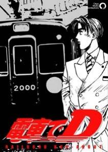 電車でD (1)